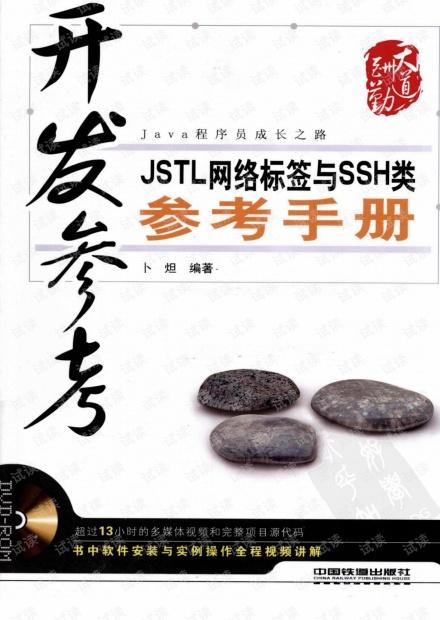 开发参考 JSTL网络标签与SSH类参考手册.pdf