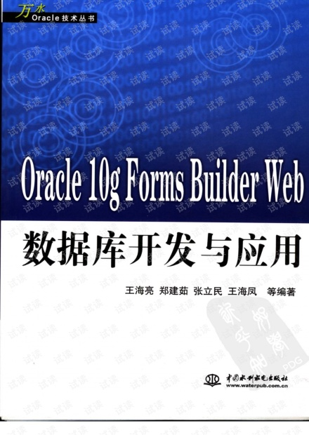 ORACLE 10G FORMS BUILDER WEB数据库开发与应用_11474943