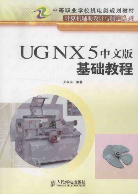 UG.NX5中文版基础教程