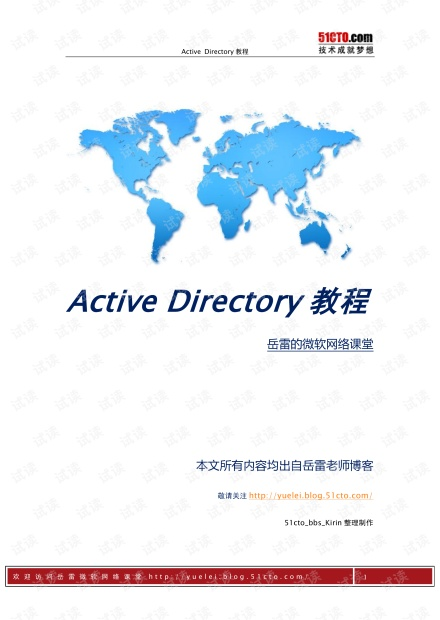 Active_Directory教程