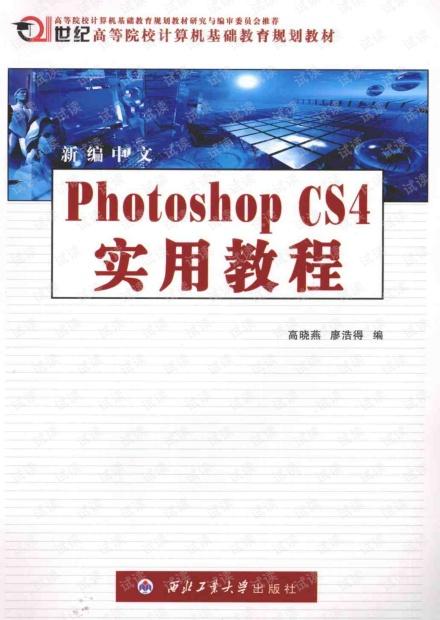 新编中文Photoshop.CS4实用教程