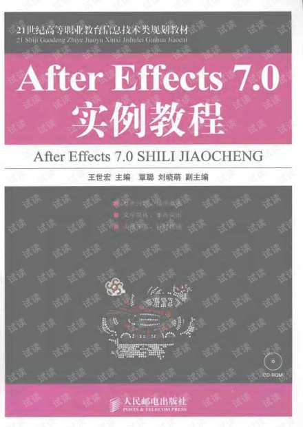 After.Effects.7.0实例教程