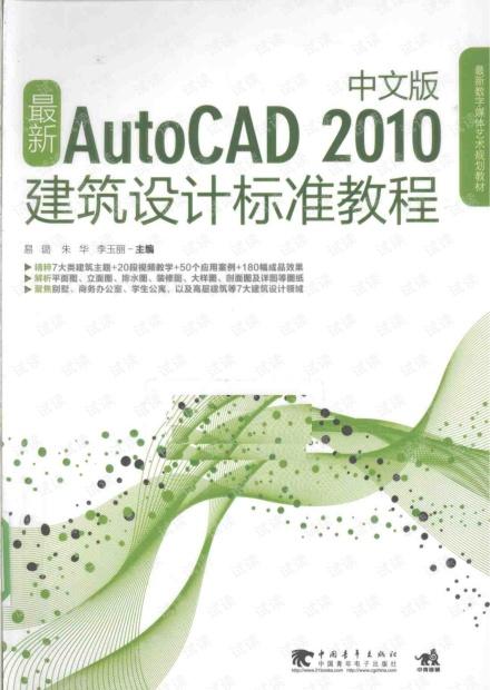 [最新AutoCAD.2010建筑设计标准教程].易璐.扫描版