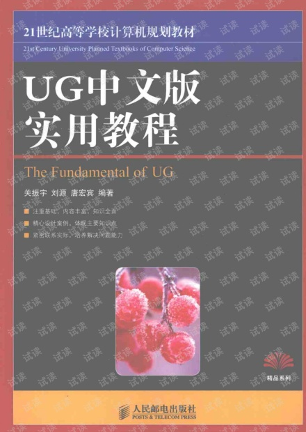 [UG中文版实用教程].关振宇.扫描版.pdf