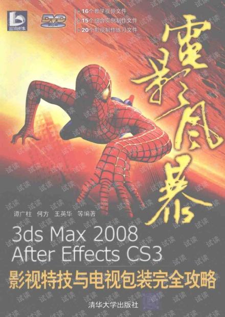电影风暴:3ds.max.2008&After;.Effects.CS3影视特技与电视包装完全攻略