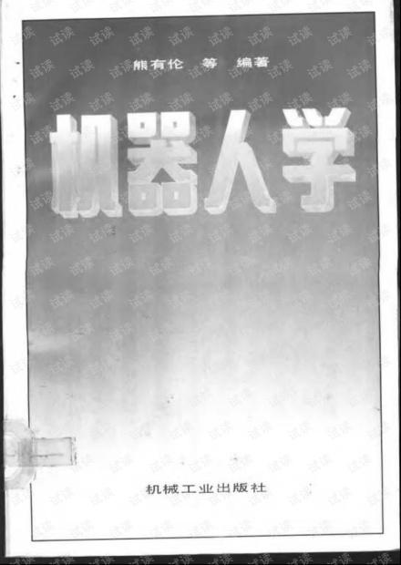 机器人学-熊有伦.pdf