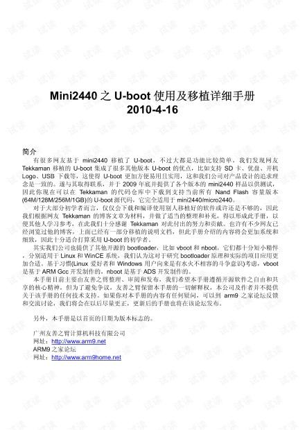 Mini2440_之U-boot_使用及移植详细手册.pdf