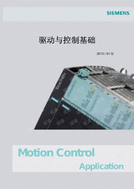 西门子simotion中文手册.pdf下载