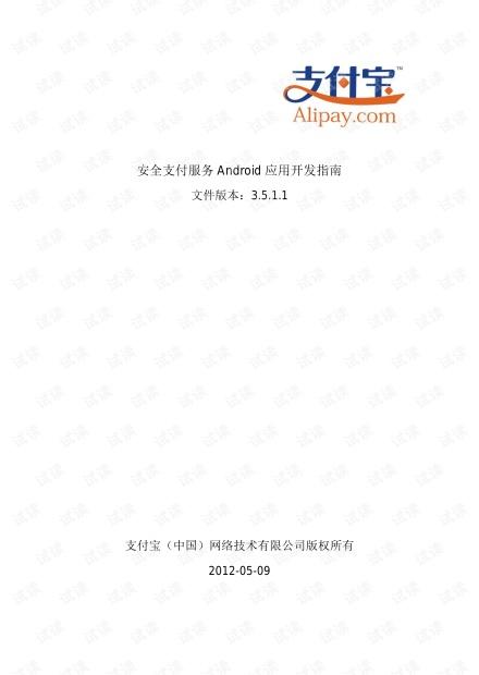 支付宝安全支付服务Android应用开发指南(20120509)
