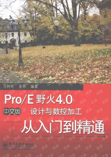ProE野火4.0中文版设计与数控加工从入门到精通.pdf