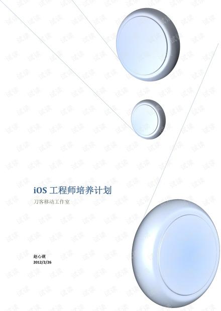 iOS工程师培养计划