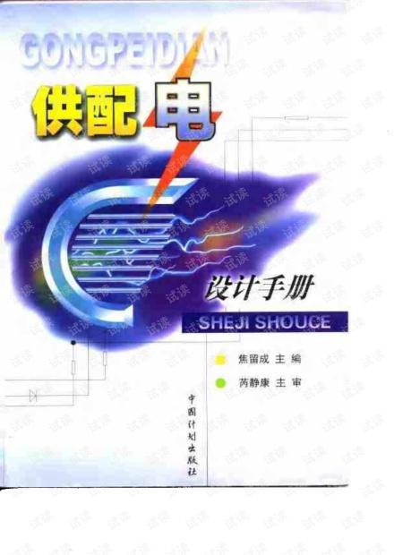供配电设计手册