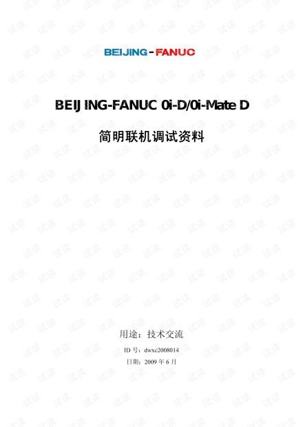 FANUC 0I MD 简明联机调试手册