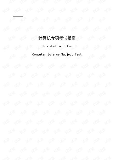 GRE_CS_计算机专项考试指南