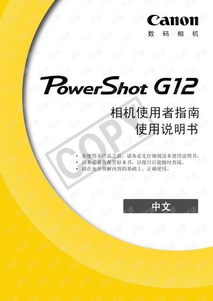 佳能G12中文说明书