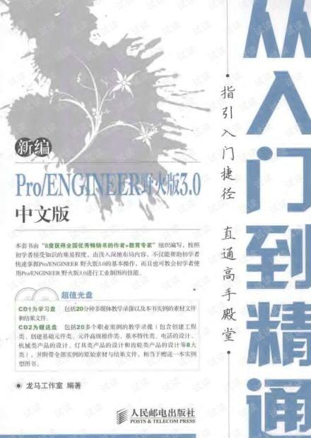新编Pro.ENGINEER野火版3.0中文版从入门到精通.pdf