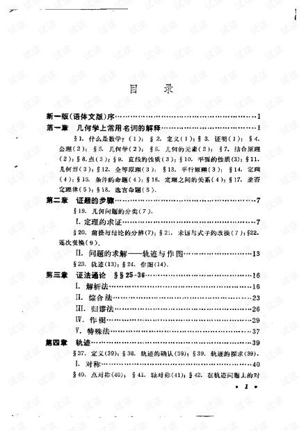 严济慈_几何证题法.pdf