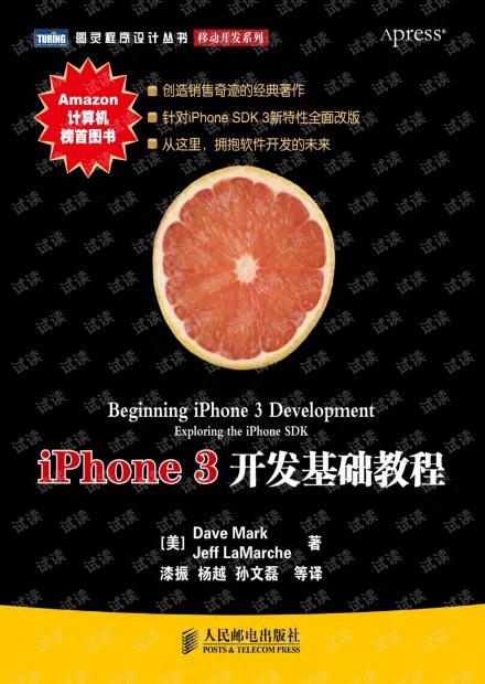 iPhone 3开发基础教程(针对iPhone SDK 3新特性全面改版)--详细书签版