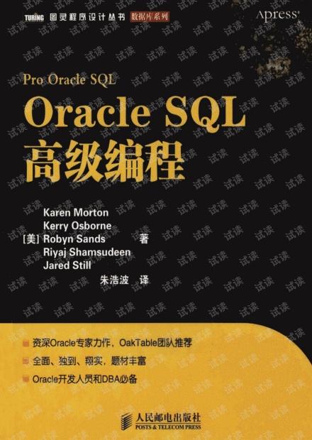 Oracle SQL高级编程(资深Oracle专家力作,OakTable团队推荐)--详细书签版