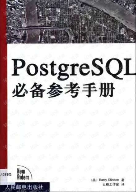 PostgreSQL必备参考手册--详细书签版