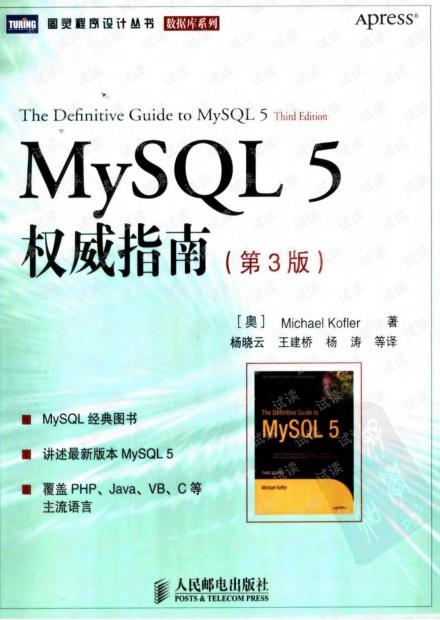 MySQL 5权威指南(第3版)--详细书签版