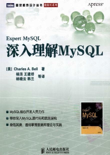 深入理解MySQL(MySQL核心开发人员力作)--详细书签版
