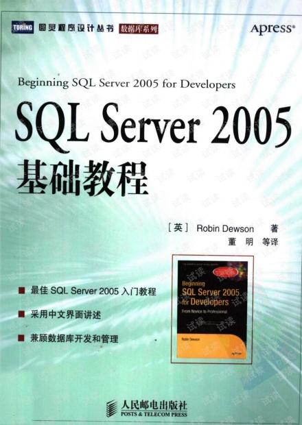 SQL Server 2005基础教程--详细书签版
