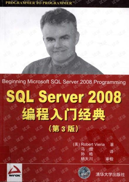 SQL Server 2008编程入门经典(第3版)--详细书签版