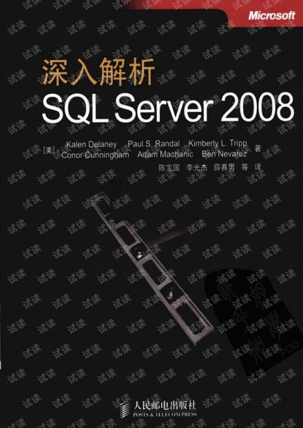 深入解析SQL Server 2008(微软SQL Server开发团队必读之作)--详细书签版