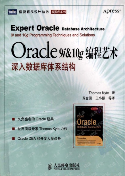 Oracle 9i & 10g编程艺术:深入数据库体系结构(09年度畅销榜TOP50)(08年度畅销榜TOP50)--详细书签版