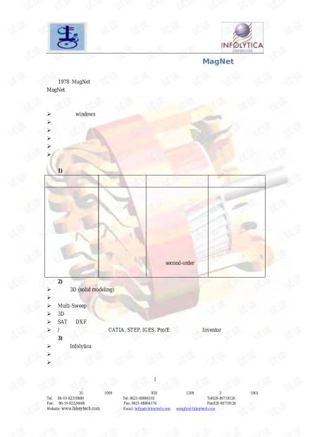 电磁场仿真分析工具MagNet