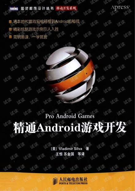 精通Android游戏开发(将本地PC游戏轻松移植到Android的秘技)--详细书签版