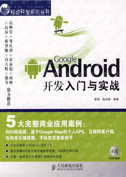 Google Android开发入门与实战(09年度畅销榜TOP50)--详细书签版