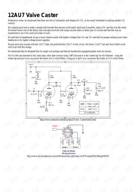 12AU7低压电子管电吉他效果器电路