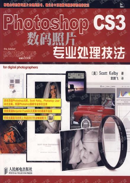 Photoshop.CS3.数码照片专业处理技法.pdf