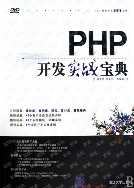 PHP开发实战宝典.pdf