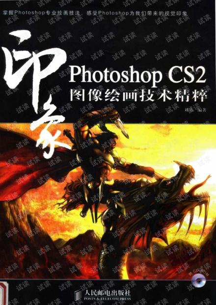 PHOTOSHOP.CS2印象_图像绘画技术精粹.pdf