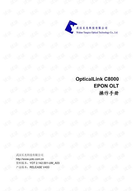 长光C8000操作手册