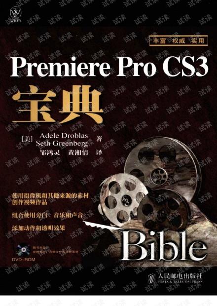 PREMIERE.PRO.CS3宝典.pdf