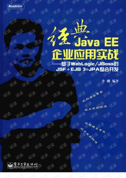 经典JAVA.EE企业应用实战.基于WEBLOGIC_JBOSS的JSF_EJB3_JPA整合开发.pdf