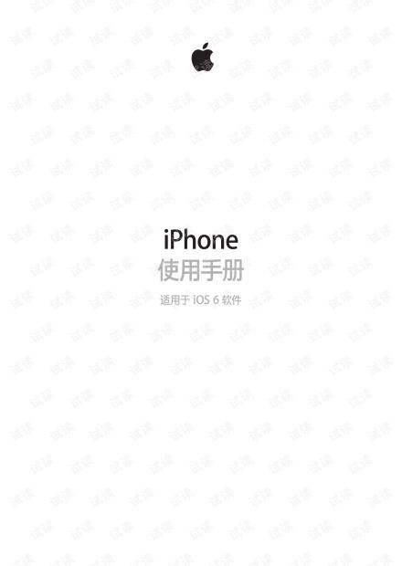 iPhone5 iOS中文说明书