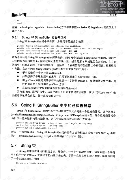 Java Rules中文版3