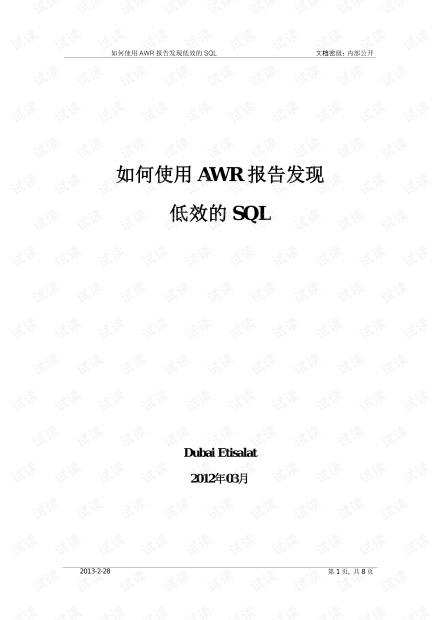 如何使用AWR报告发现低效的SQL