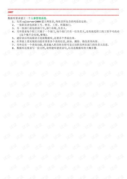 [2007-2012][华南理工历年机试试题]
