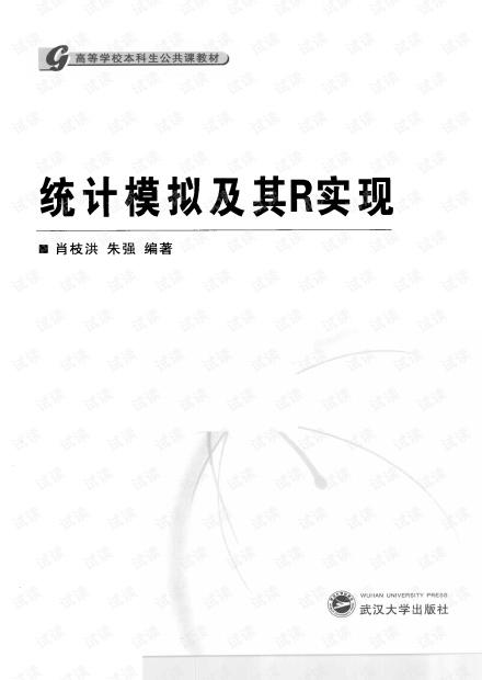 《统计模拟及其R实现》_肖枝洪,朱强-2010
