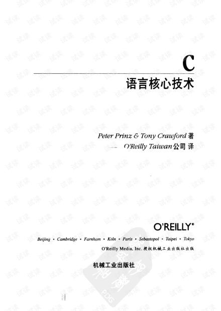 C语言核心技术