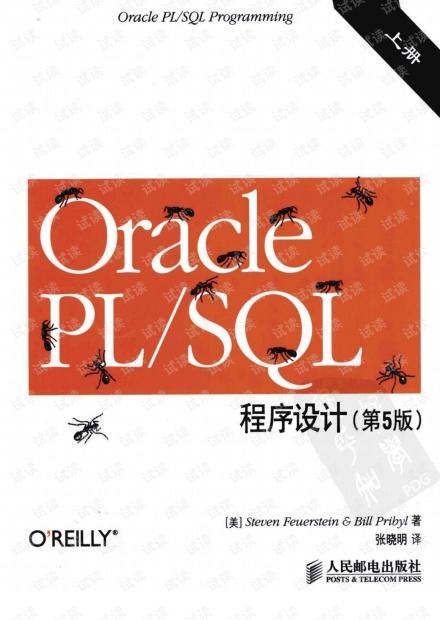 Oracle PL SQL程序设计_第五版_上册
