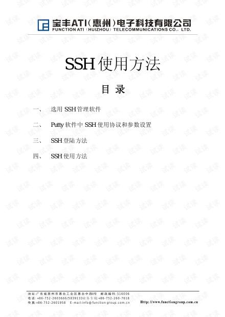 SSH使用方法.pdf