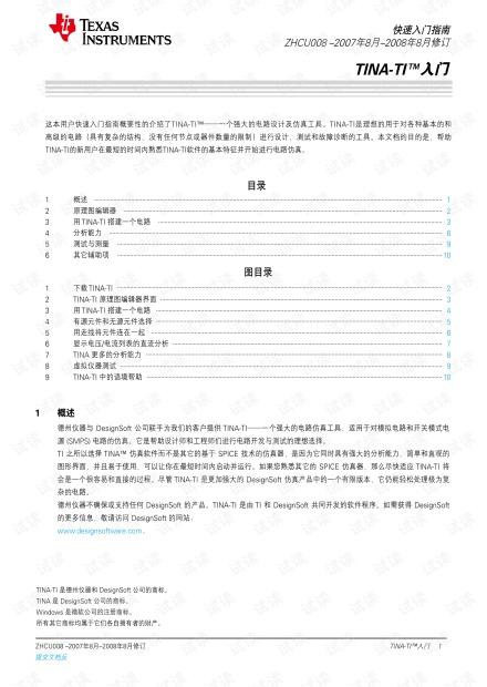 TINA-TI使用说明(中文)