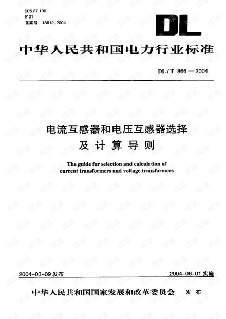 DLT866-2004电流互感器和电压互感器选择及计算导则